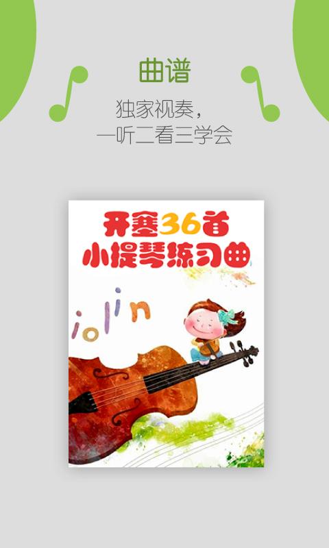 弹吧小提琴