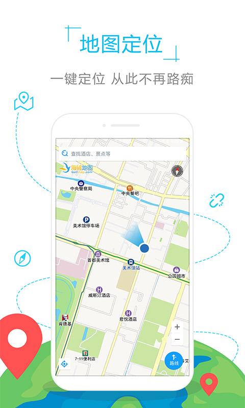 神户地图截图