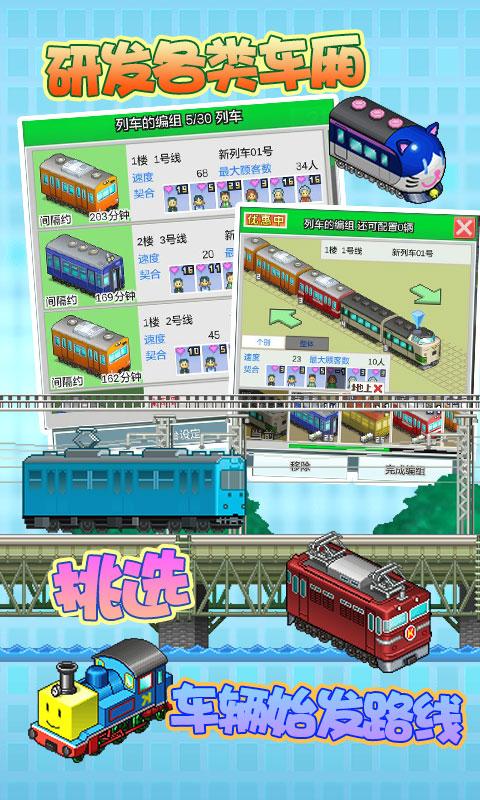 箱庭铁道物语截图