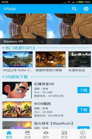 VR爱爱截图