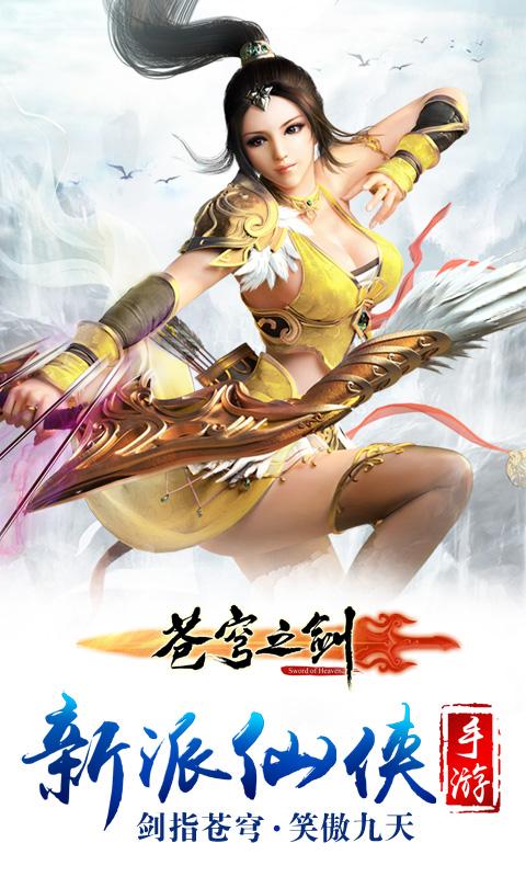 苍穹之剑-跨服联赛