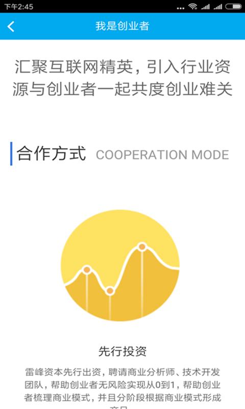 雷峰社区截图