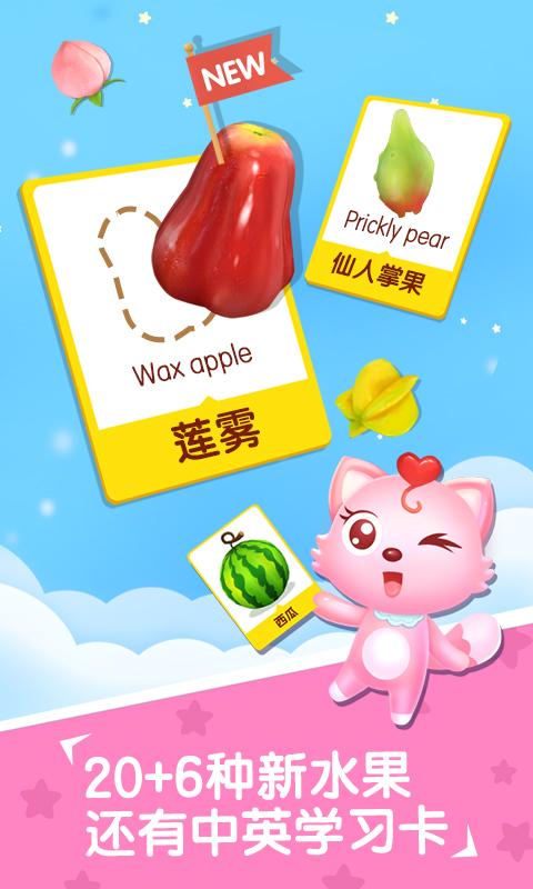 水果拼盘猫小帅截图