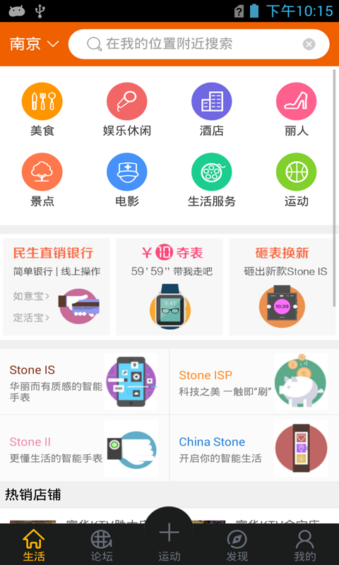 Chinastone截图