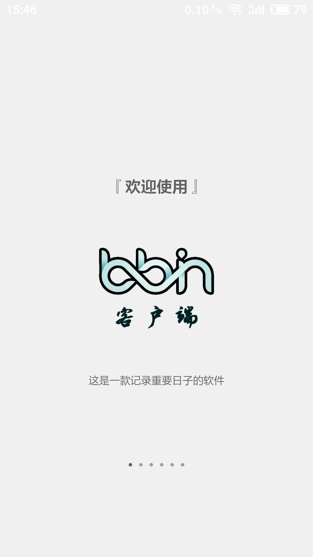 BBIN客户端截图