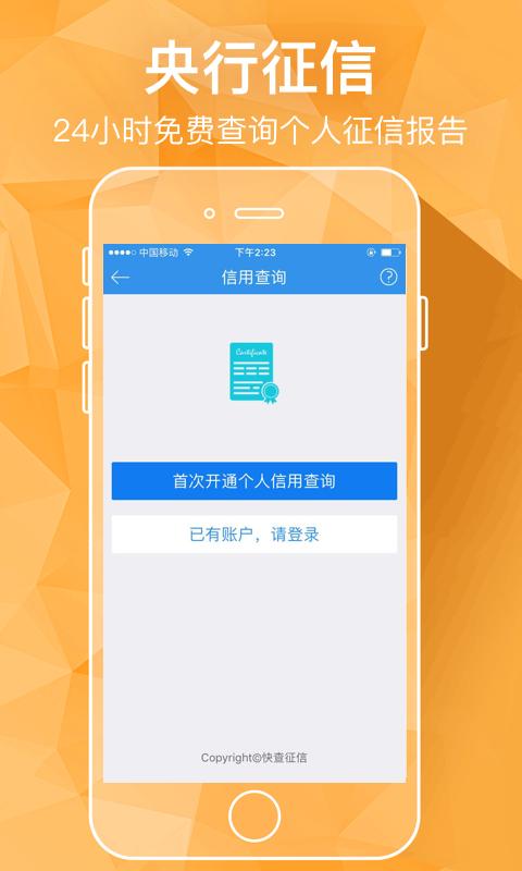 借款app截图