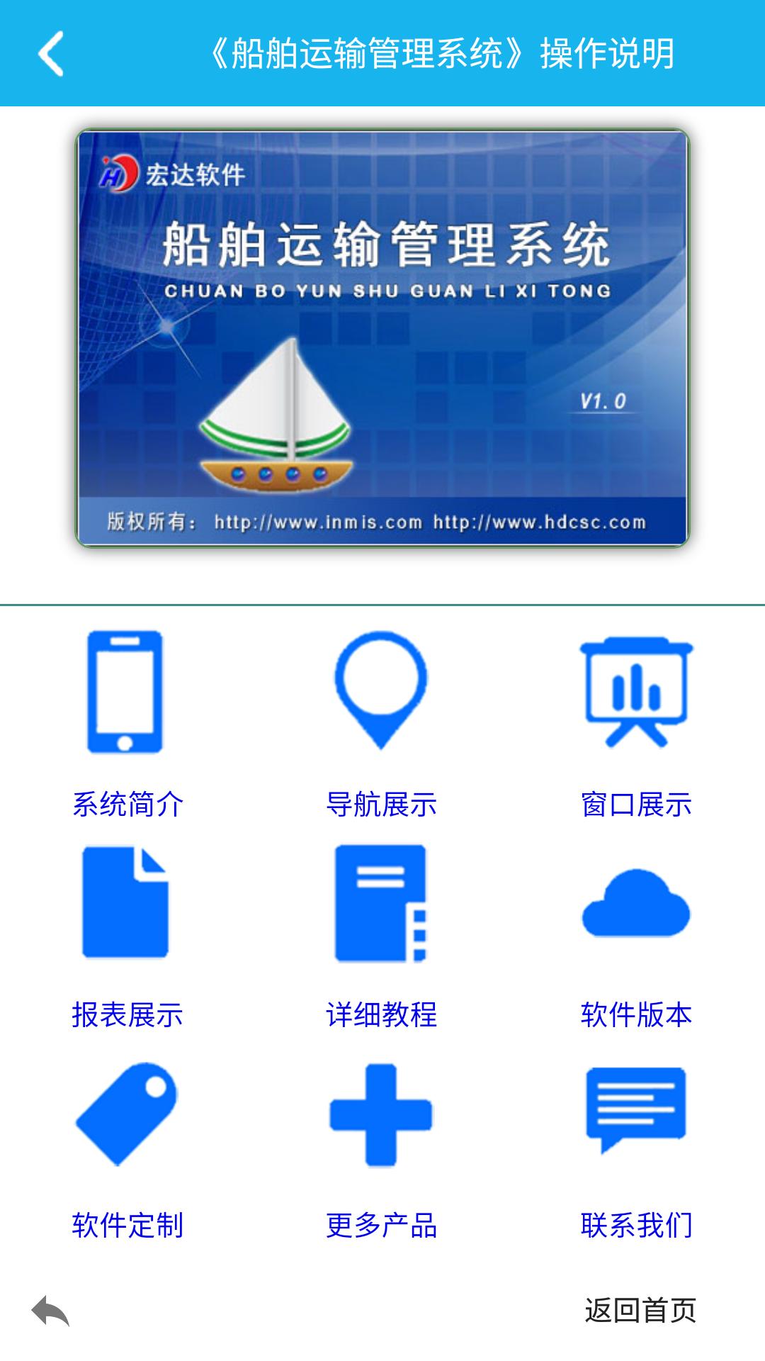 船舶运输管理系统
