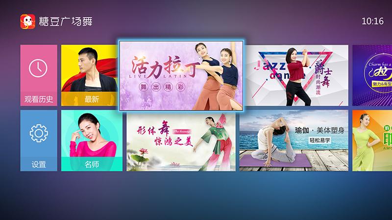 糖豆TV版