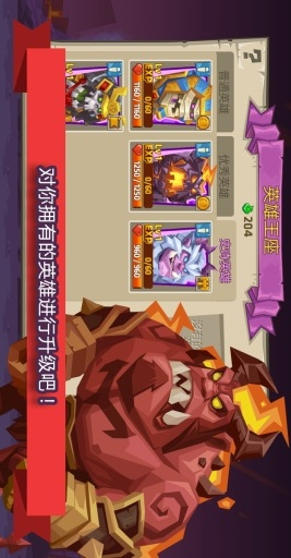 怪物城堡截图