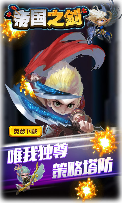 帝国之剑截图