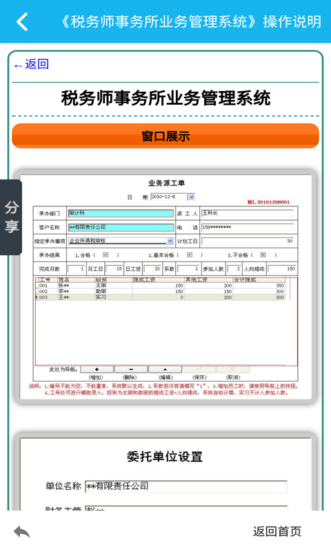 税务师业务管理系统