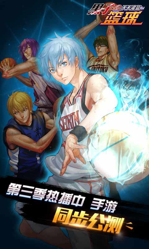 黑子的篮球(第三季)