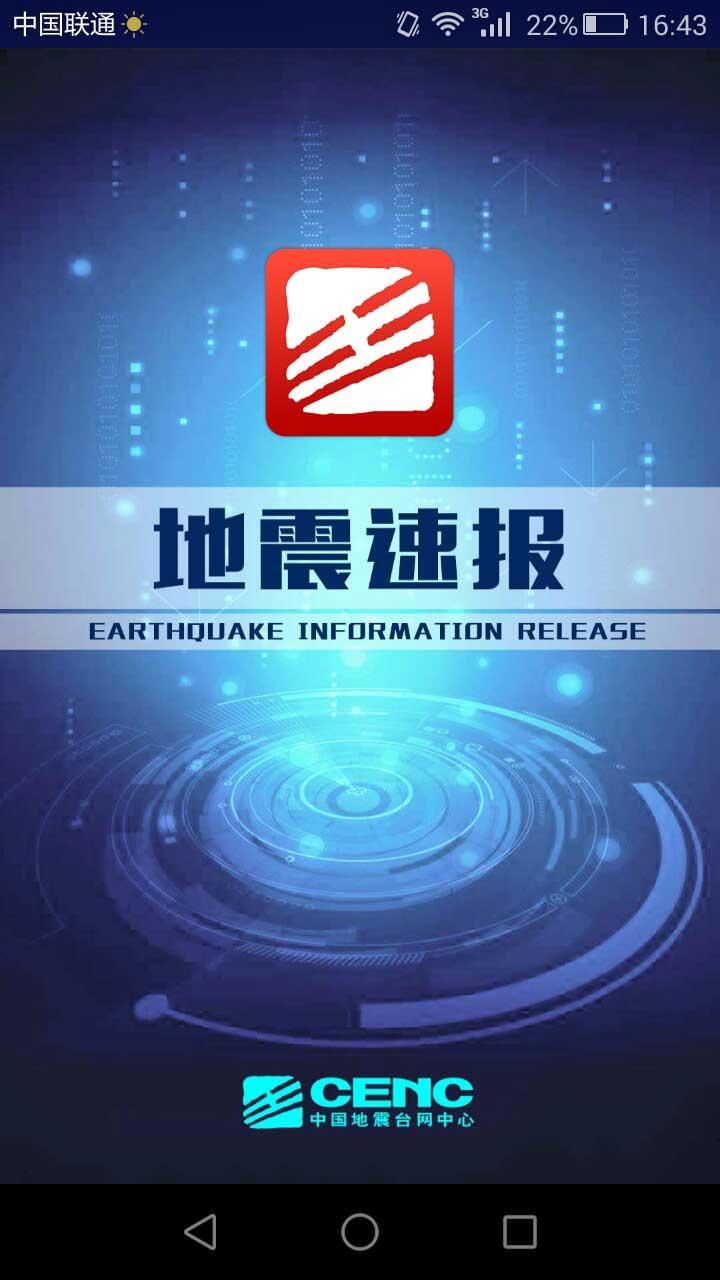 地震速报截图