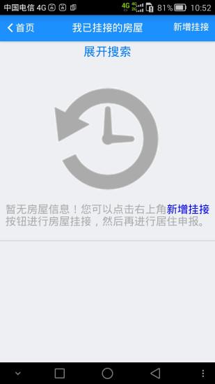 深圳居住登记