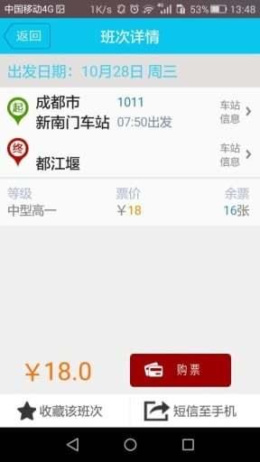 四川汽车客运票务网