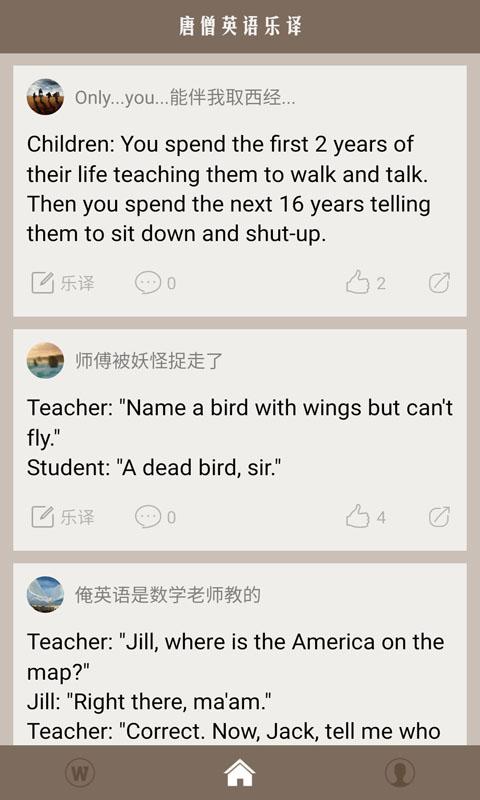 唐僧英语乐译