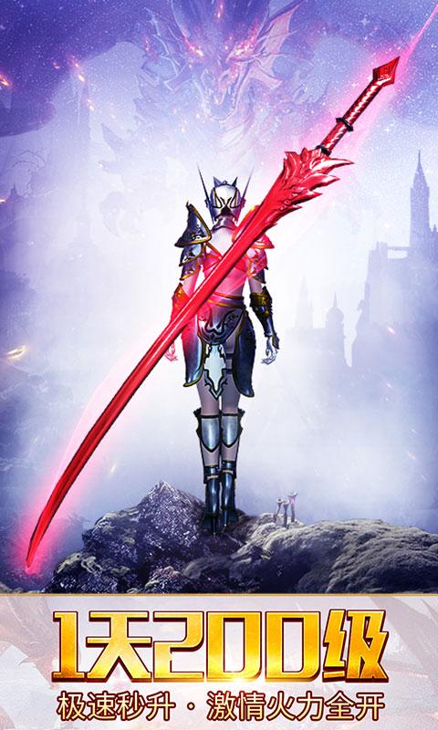 大天使之剑H5-全球竞技
