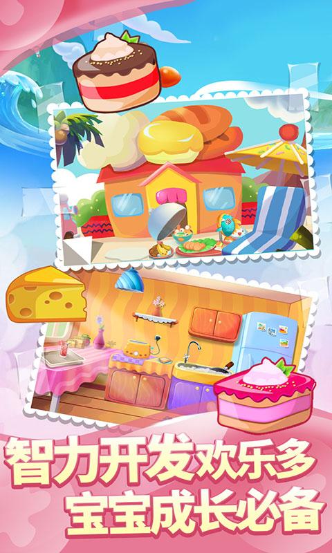 儿童游戏宝宝厨房
