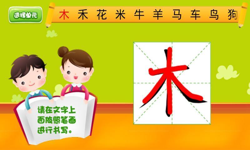 儿童汉字学认写截图
