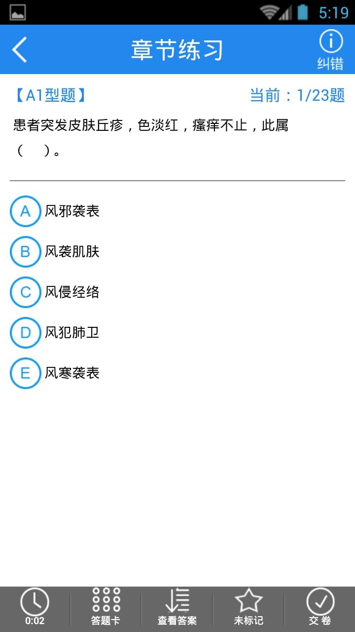 中医执业助理医师截图