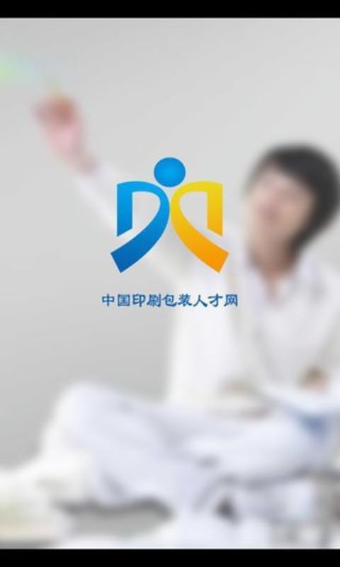 中国印刷包装人才网