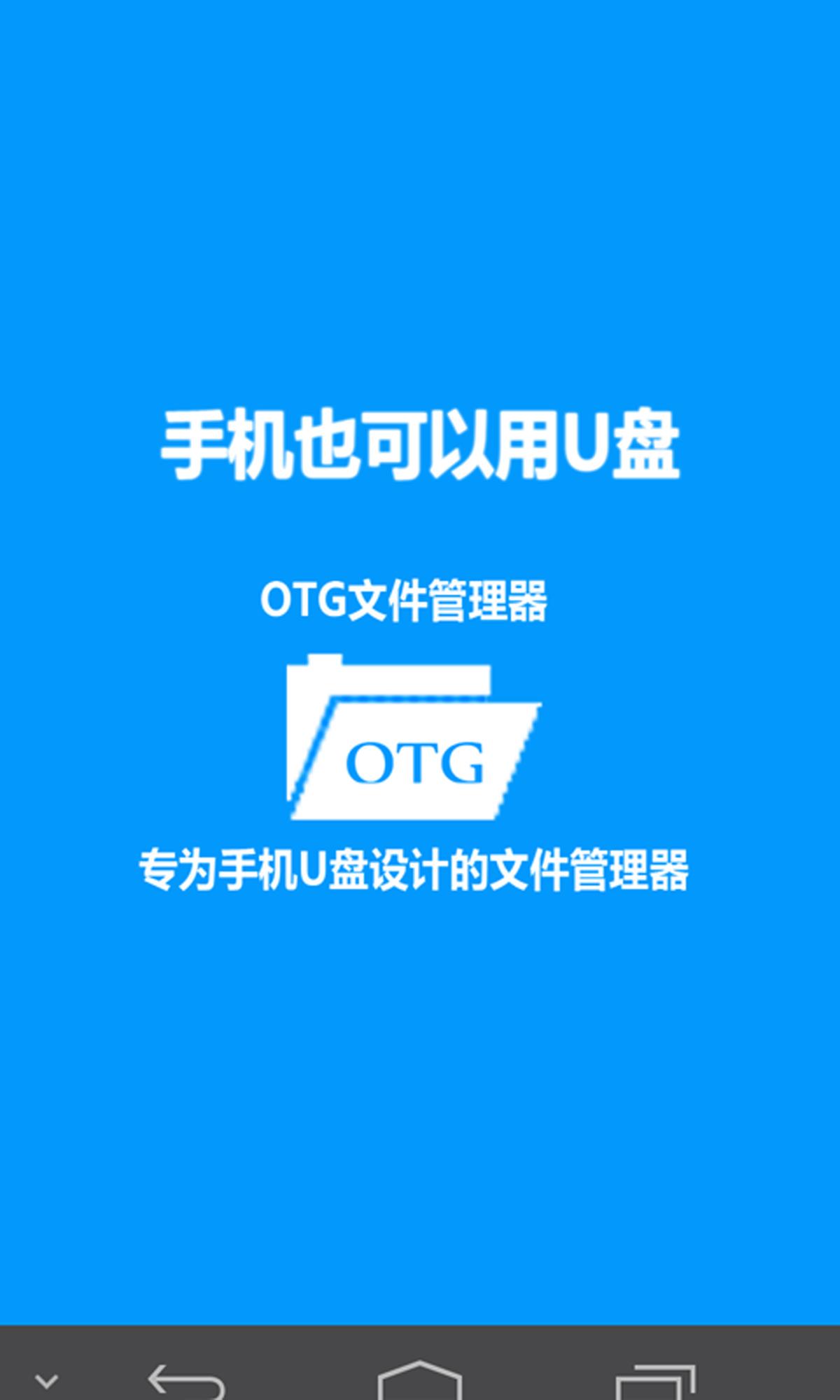 OTG文件管理截图
