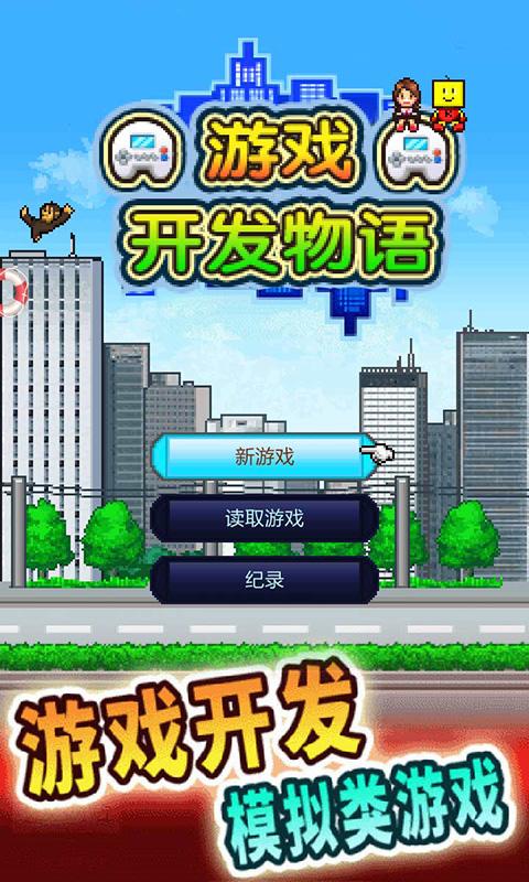 游戏开发物语截图