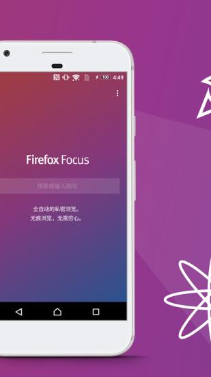 Firefox Focus截图