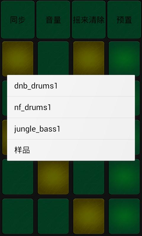 鼓打贝斯创造截图