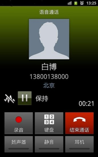 电话自动拨号器