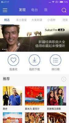 Subat FM截图