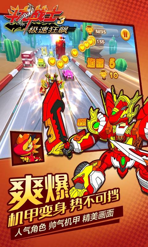 斗龙战士3极速狂飙截图