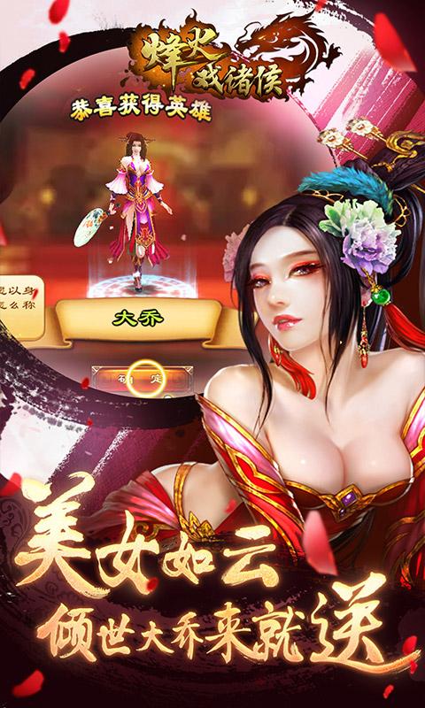 烽火戏诸侯-送女神截图
