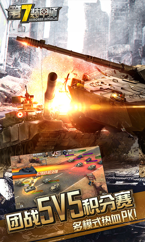 第7装甲师截图