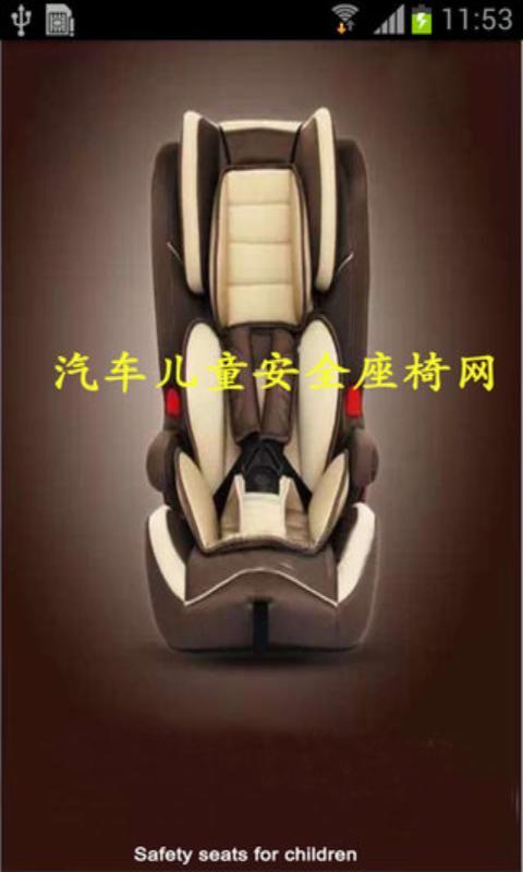 汽车儿童安全座椅网截图
