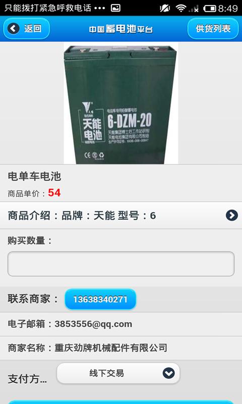 中国蓄电池平台