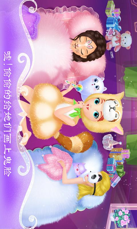 莉比小公主截图