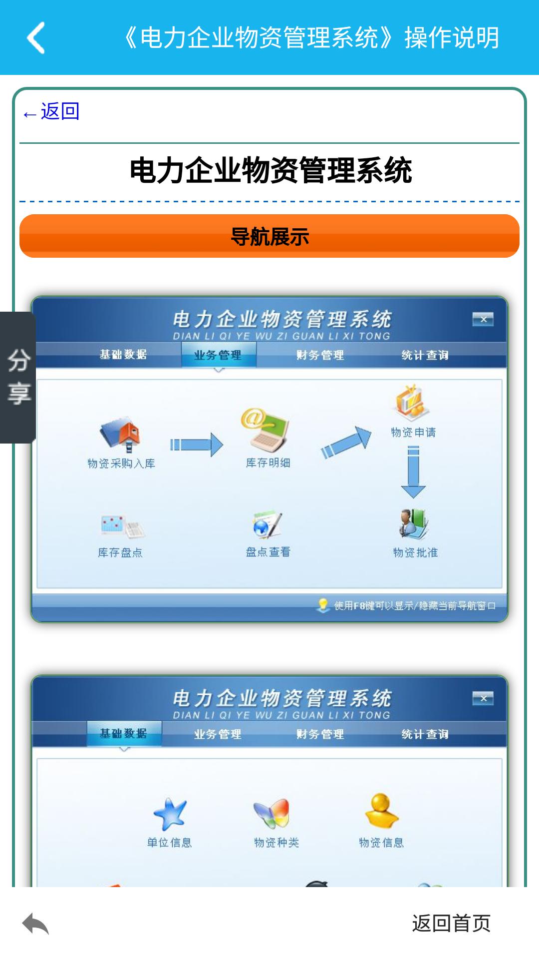 电力物资管理系统截图