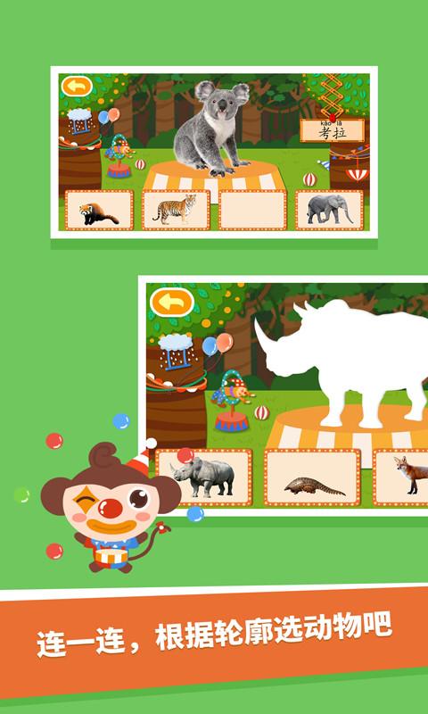 多多森林动物截图