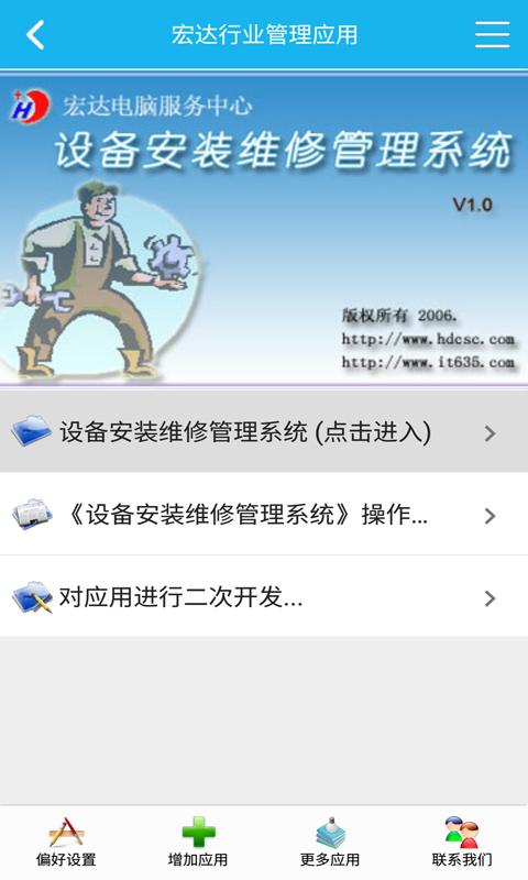 设备安装维修管理系统
