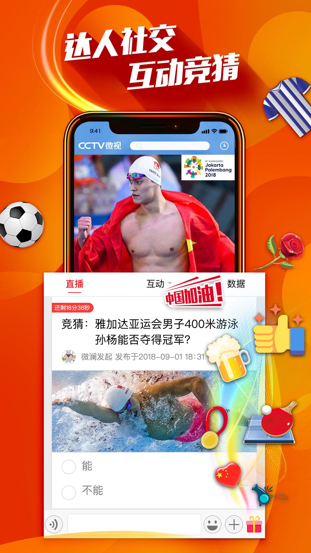 CCTV微视-亚运会体育赛事央视直播截图