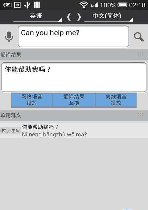 在线翻译(语音版)