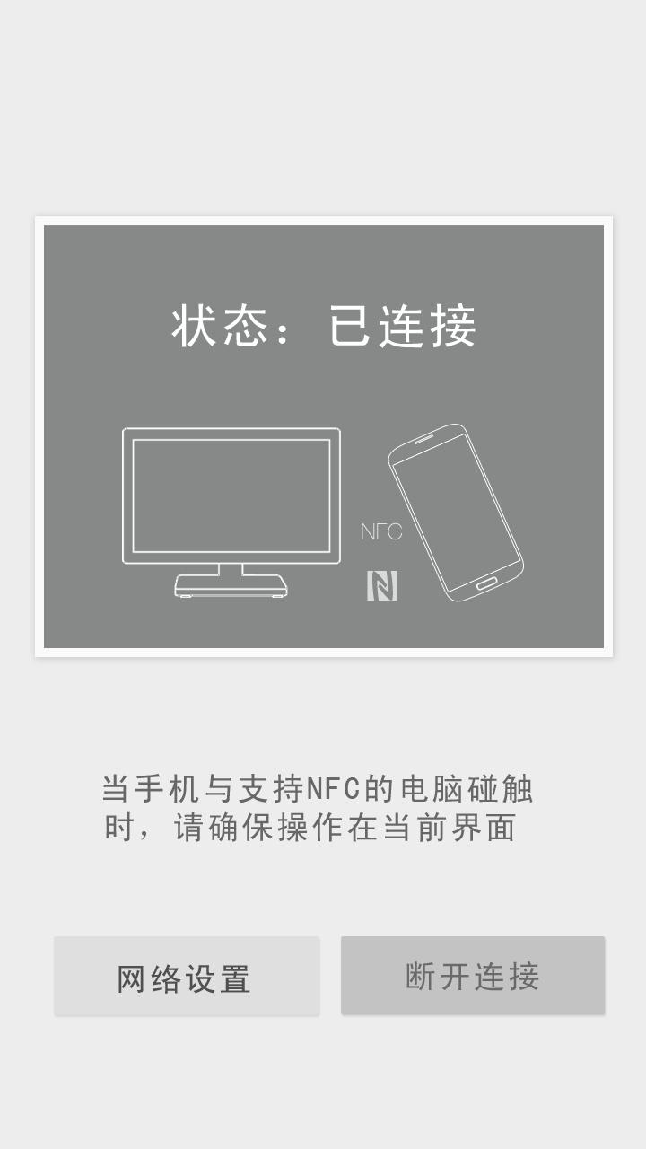 NFC Connection截图