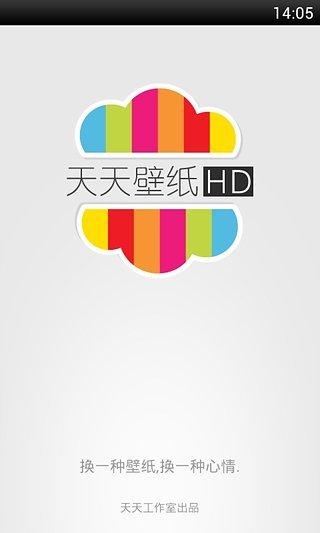 天天壁纸HD截图