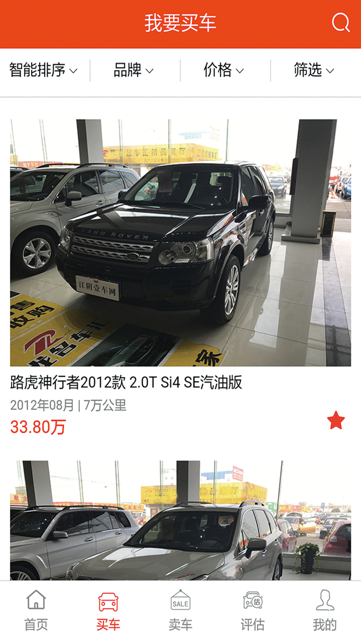 江阴壹车网