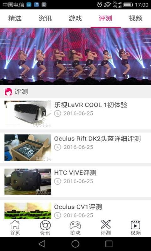 看VR截图