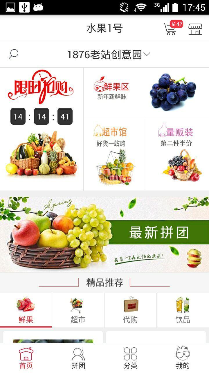 水果1号截图