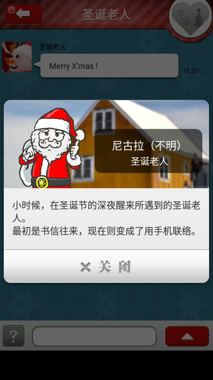 请回短信 圣诞节截图