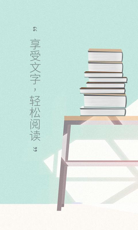 快读追书阅读器