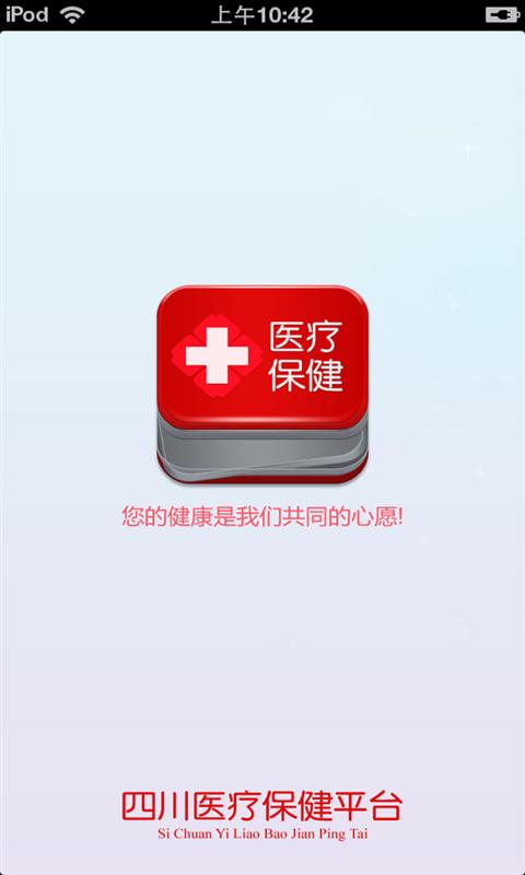 四川医疗保健平台截图